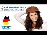 Как перевестись в немецкий вуз? - анонс вебинара