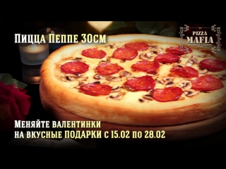 День Всех Влюбленных вместе с Pizza Mafia
