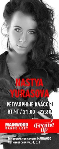 Настя Юрасова