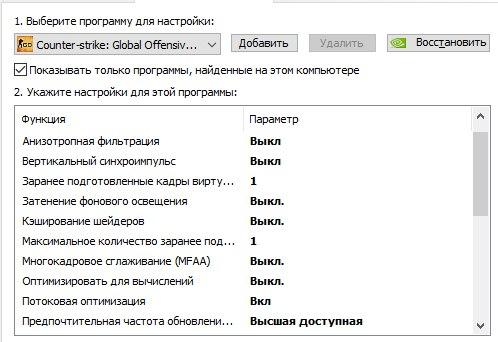 Nvidia driver settings: