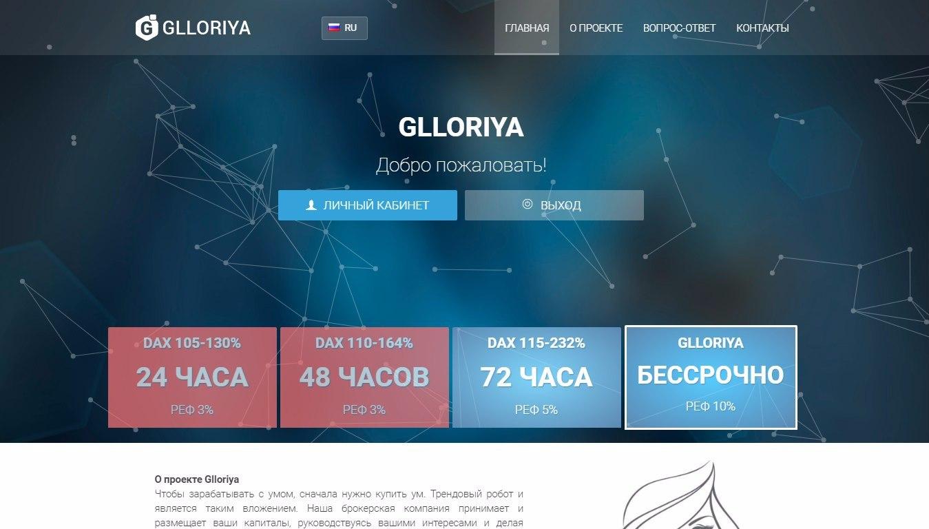 Glloriya