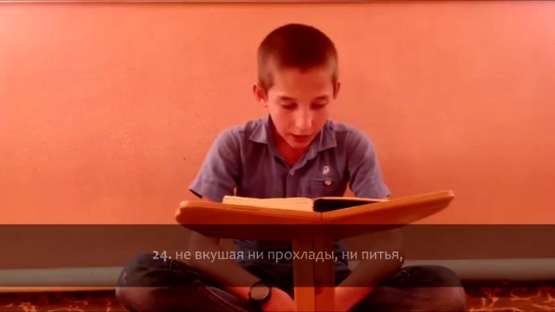 Гериханов Абдуллах (Куларинский) - Сура 78
