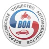Автошкола ВОА Новосибирск