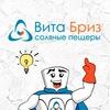 Вита Бриз | Соляная пещера Нижний Новгород