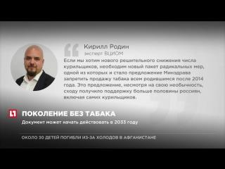 Россияне поддержали идею запрета на продажу сигарет родившимся после 2014 года