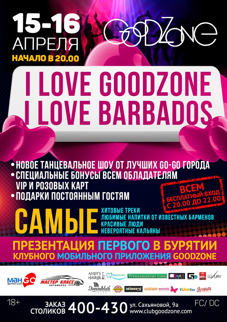 Афиша Улан-Удэ 15 и 16 апреля I Love Goodzone I Love Barbados
