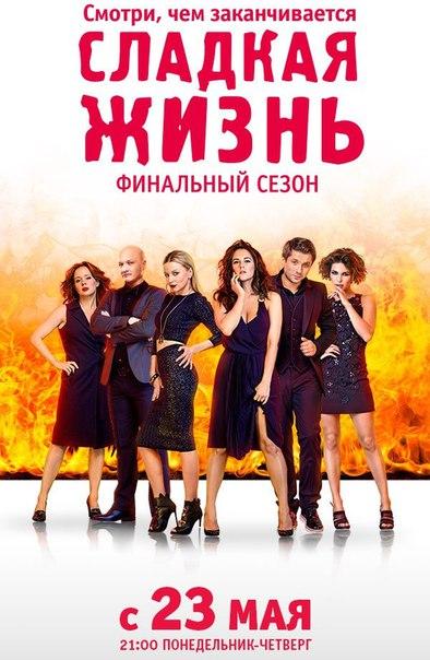 Сладкая жизнь 3 сезон 2 (16) серия (2016) HDRip