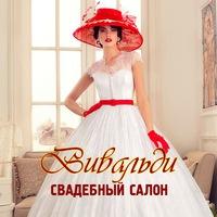 Вивальди свадебный салон новосибирск