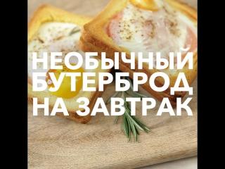 Необычный бутерброд на завтрак