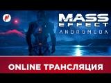 Mass Effect: Andromeda | Мультиплеер