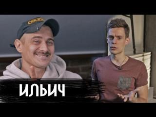 Ильич (Little Big) - о Киркорове и худшем видео в истории - Большое интервью