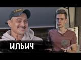 Ильич (Little Big) - о Киркорове и худшем видео в истории - вДудь #6