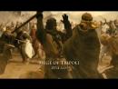 Время ведьм 2011 Сражения крестоносцев с неверными