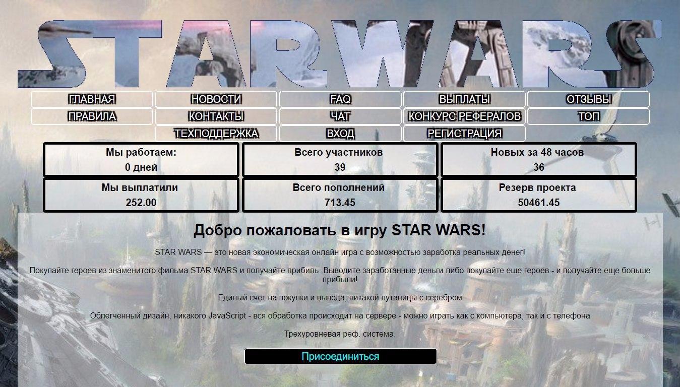 Star Wrs