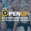 """Всеукраинский молодежный лагерь """"OPENUP"""" 2016"""