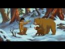 Братец медвежонок_2