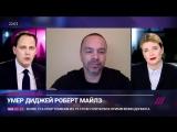 DJ Фонарь, Антон Желнов и Татьяна Арно о Роберте Майлзе