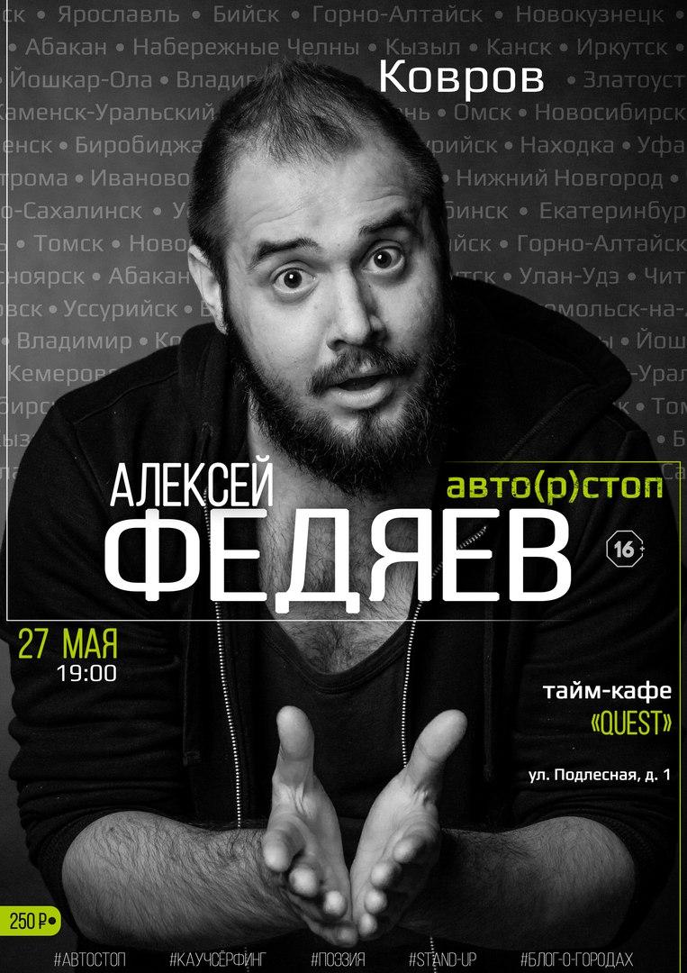 Афиша Ковров 27.05 Алексей Федяев Ковров