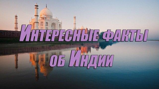 интересная Индия