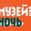 Музейная ночь в Калининграде!