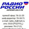 Радио России - Карелия 102,2 fm, тел: 76-11-20