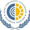 Тюменское Региональное отделение ФСС РФ