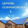 """МРО церковь ХВЕ """"Осинниковская"""""""