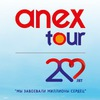 ANEX Tour - группа для турагентств