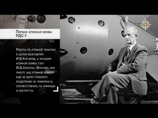 Великая держава: День создания российского «ядерного щита»