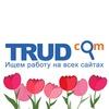 Trud.com - вся работа на одном сайте