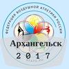 Воздушная Атлетика -2017, Архангельск