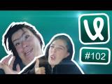 Лучшие ролики недели #102 Член сына!