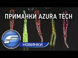 Приманка Azura Tech