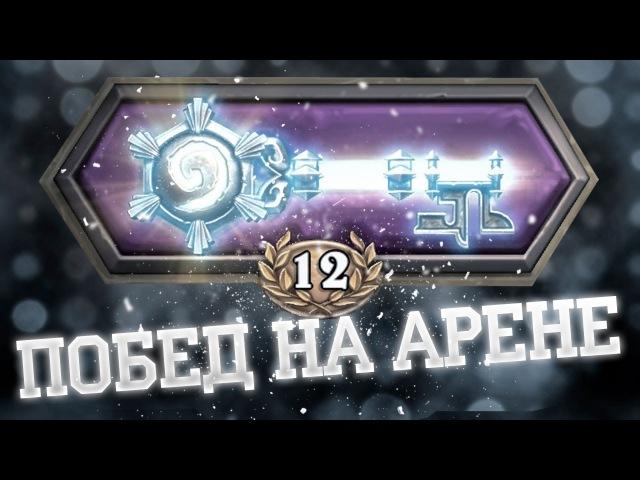 HearthStone 12 побед Зальтира на Арене