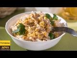 Простой и вкусный салат Нежность. Рецепт на Новый Год 2017