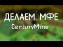 CenturyMine 5 ДЕЛАЕМ МФЕ