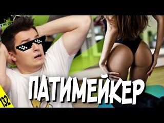 ПАТИМЕЙКЕРЫ РАЗМНОЖАЮТСЯ - MTV НЕ СНИЛОСЬ #132