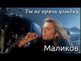 Дмитрий Маликов - Ты не прячь улыбку