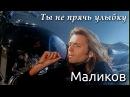 Дмитрий Маликов Ты не прячь улыбку