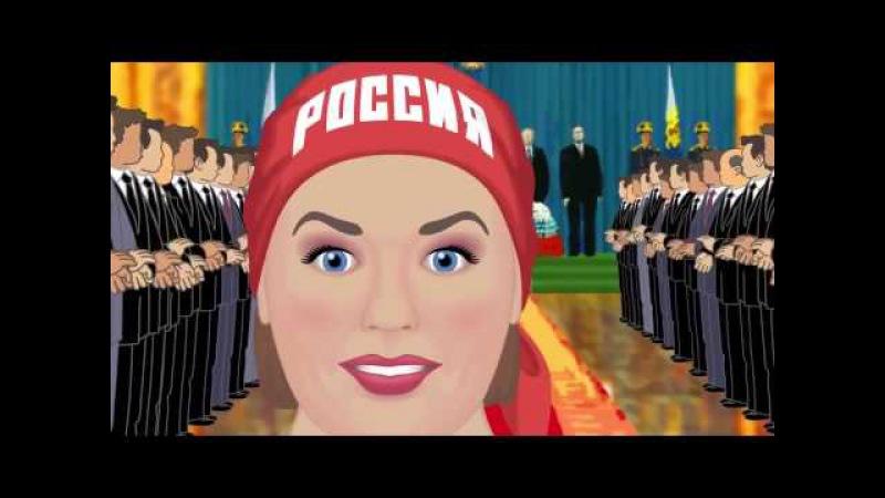 Путин насилует Россию