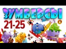 Зумберсы 21-25 СЕРИИ / Развивающий мультфильм