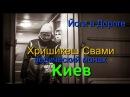 Йоги в Дороге - Путешествие со смыслом тур Хришикеша Свами