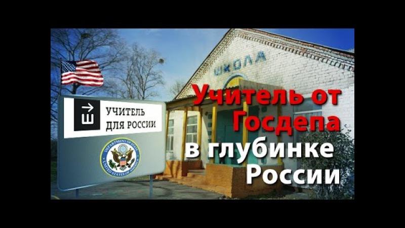Учитель от Госдепа идет в глубинку России
