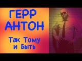 Герр Антон (Herr Anton) - Так Тому и Быть (Lyric Video)