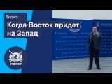 Алексей Маслов Когда Восток придет на Запад тенденции политики – судьбы культ...
