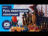 Художник Всеволод Иванов   Русь ведическая сказочная