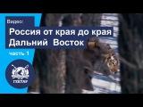 Россия от края до края Дальний Восток часть 1
