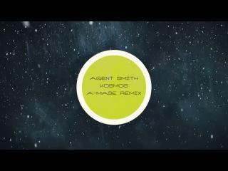 Agent Smith - Завалю Снегом/Космос (A-Mase 2x17 Remix)