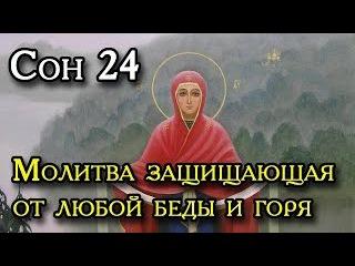 СОН ПРЕСВЯТОЙ БОГОРОДИЦЫ 24 Молитва защищающая от любой беды и горя