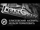 Елисеевский Казнить Нельзя помиловать Телеканал История